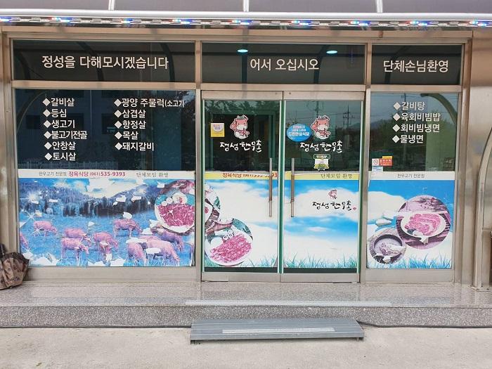 Jeongseong Hanuchon (정성한우촌)