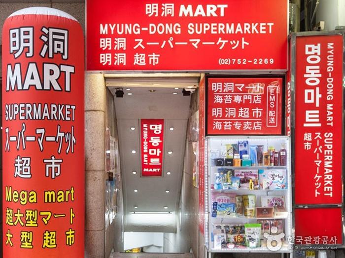 明洞超市[韩国旅游品质认证/Korea Quality](명동마트 [한국관광 품질인증/Korea Quality])