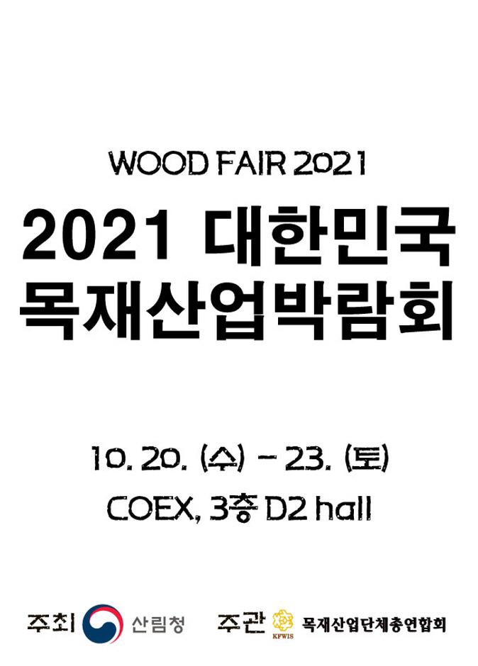 대한민국 목재산업 박람회(WOOD FAIR 2021)