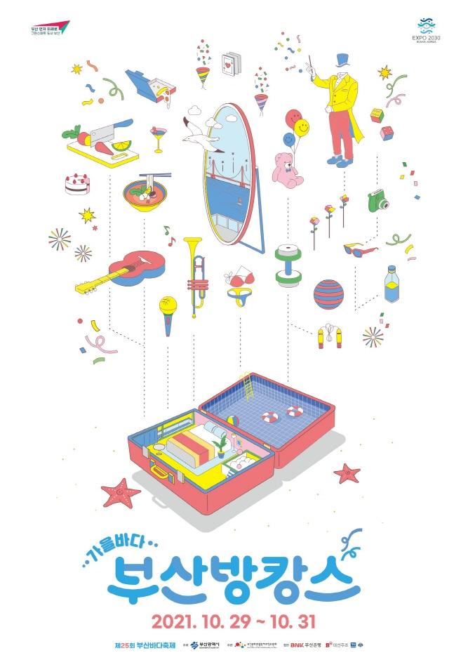 제25회 부산바다축제 가을바다 부산방캉스!