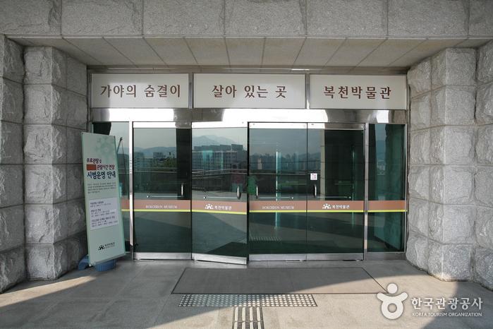 Музей Покчхон (Пусан) (복천박물관(부산))31