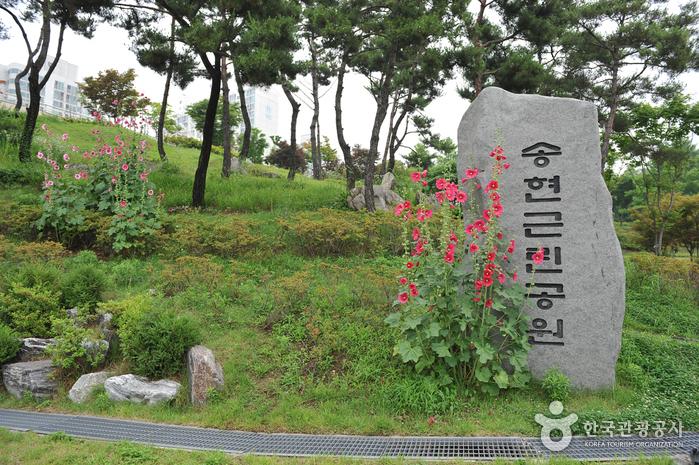 송현근린공원