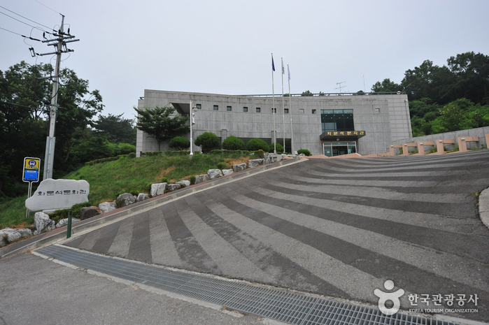 Hwamunseok Cultural Center (강화화문석문화관)