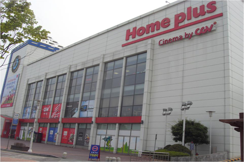 Home Plus - Gimpo Pungmu Branch (홈플러스 - 김포풍무점)