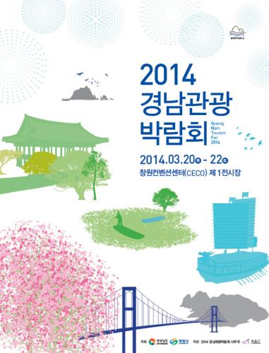 경남관광박람회 2015