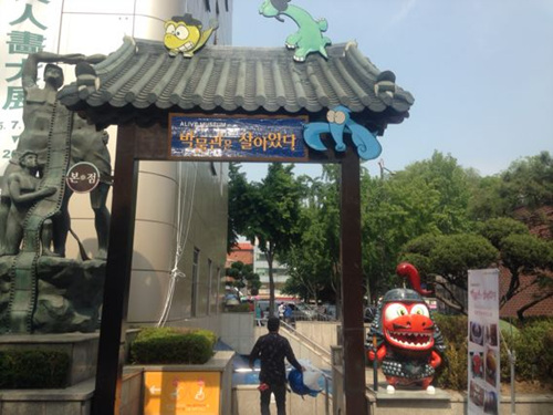 Alive Museum (Insa-dong) (박물관은 살아있다 (인사동 본점))