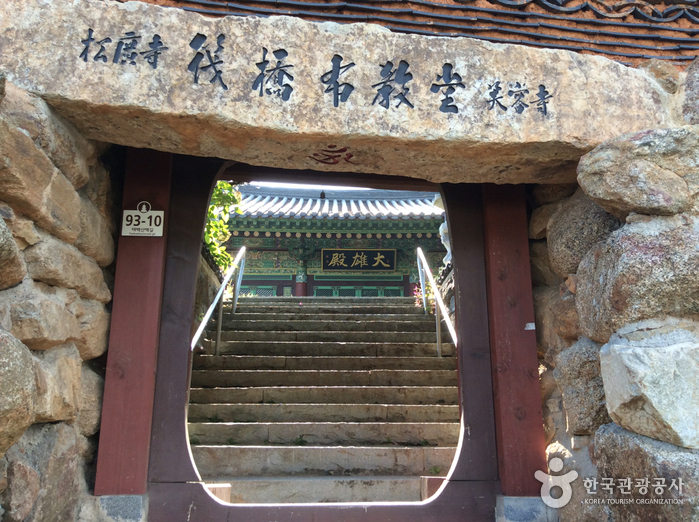 송광사 포교당(보성)
