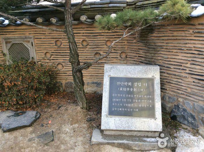 Rakkojae (락고재 (서울))