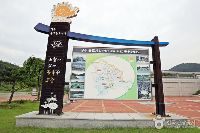 경북 상주 함창·이안·공검 [슬로시티]