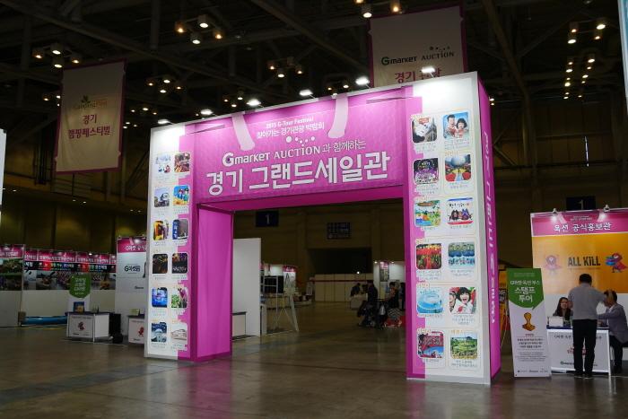 찾아가는 경기관광박람회 in 광주 2019
