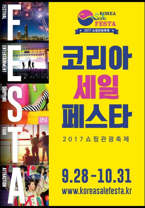 코리아세일페스타 (Korea Sale FESTA) 2017 사진2