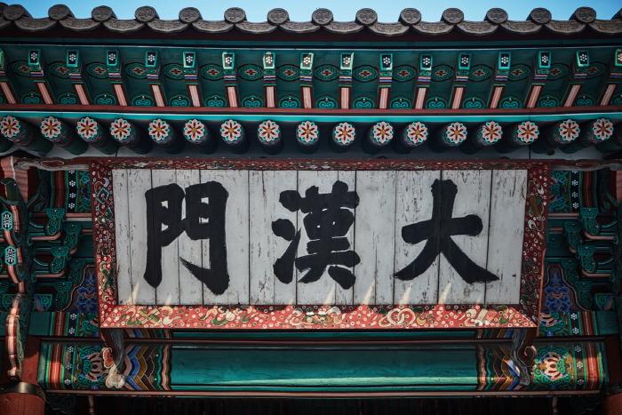 Ворота Тэханмун во дворце Токсугун (덕수궁 대한문)17