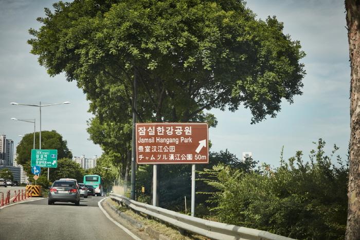 Городской парк Ханган в районе Чамсиль (한강시민공원 잠실지구(잠실한강공원))17