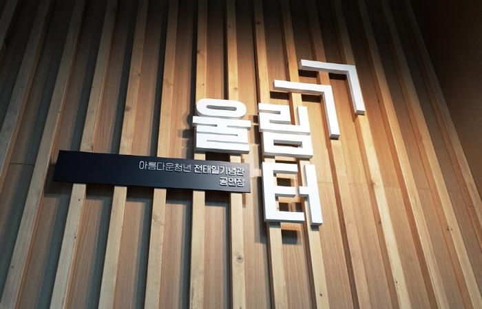 아름다운청년 전태일기념관 연극 '개천의 용간지' 2019
