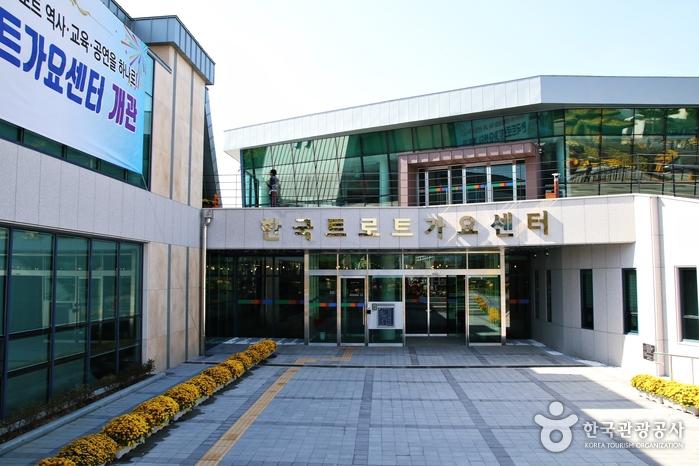 한국트로트가요센터