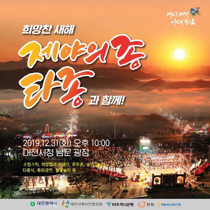 대전 제야의 종 타종행사 2019