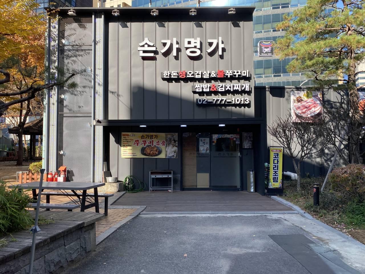Songa Myeongga(손가명가)