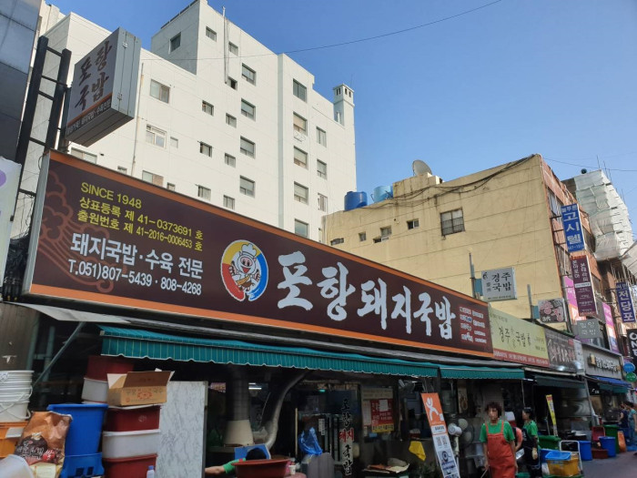 浦項豬肉湯飯(포항돼지국밥)