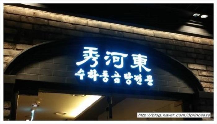 秀河洞 Gran 首爾<br>(수하동 그랑서울)