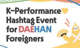 Search for PungRyuKaek! K-Performance ♥ Hashtag Event for DAEHAN Foreigners