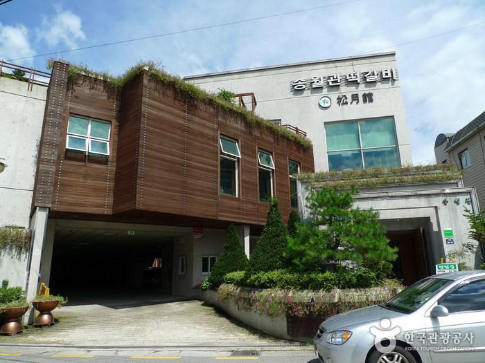 松月館(송월관)