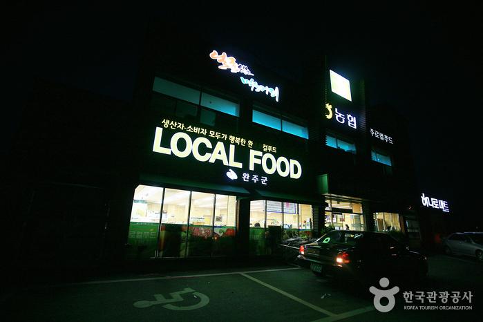 용진농협 로컬푸드 직매장