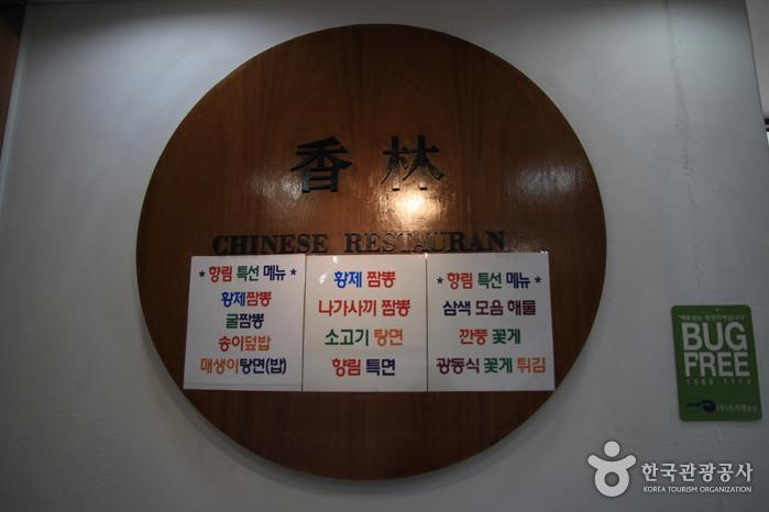 Hyanglim (향림)