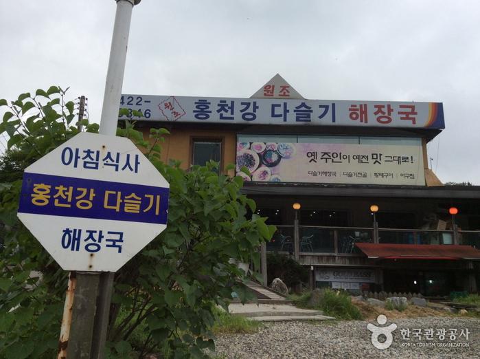 원조홍천강다슬기해장국