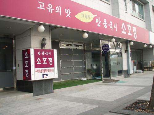 일산 소호정 사진1