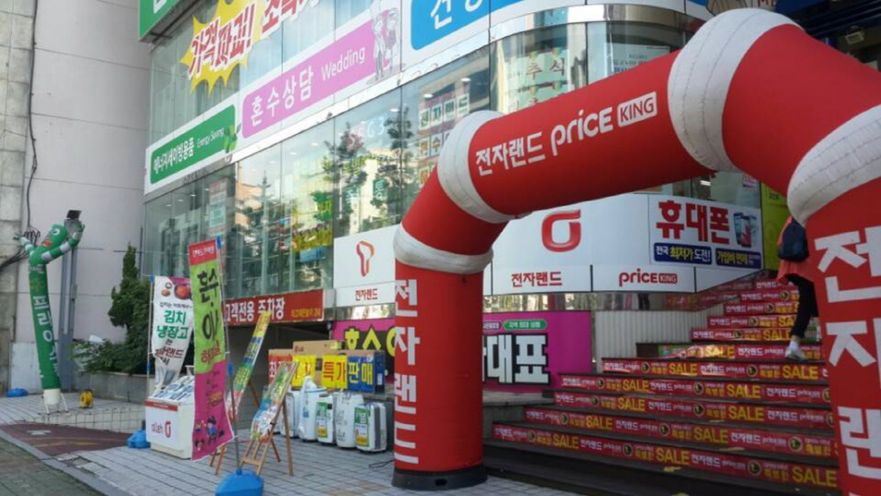 ET Land Price King – Busan Main Branch (전자랜드 프라이스킹 (부산본점))