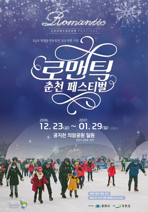로맨틱 춘천 페스티벌 2017 사진2