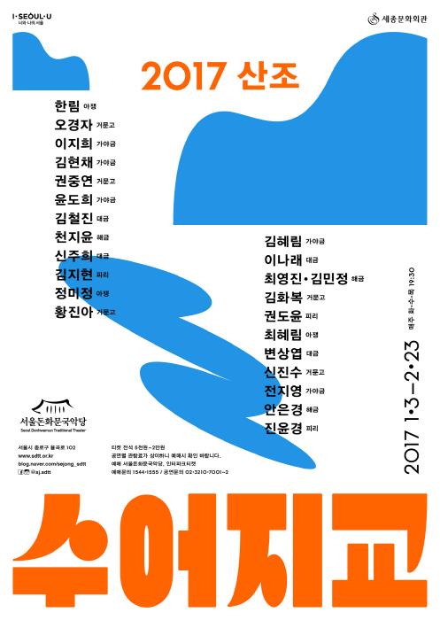 서울돈화문국악당 공동 기획 프로그램 <수어지교2 - 산조>