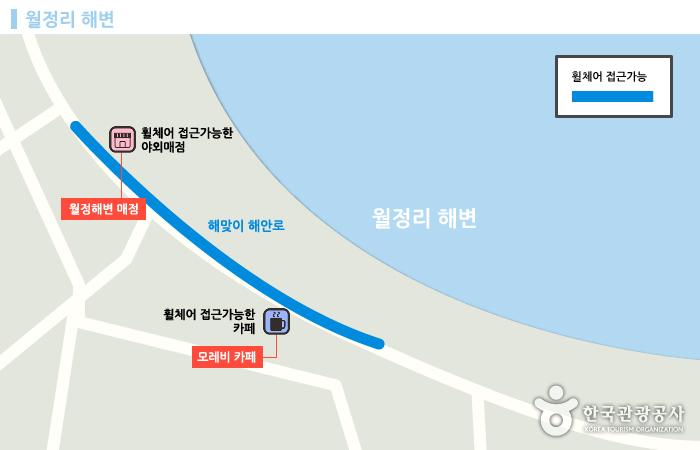 해맞이 해안로(야외매점부터 카페까지의 길이 휠체어 접근이 가능함)
