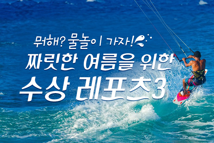 [여행 카드] 뭐해? 물놀이 가자! 짜릿한 여름을 위한 수상 레포츠3