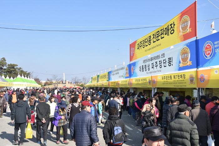 Paju Jangdan Soybean Festival (파주장단콩축제)