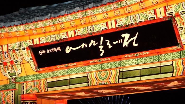 新羅音祭り・エミレ展(신라소리축제 에밀레전)