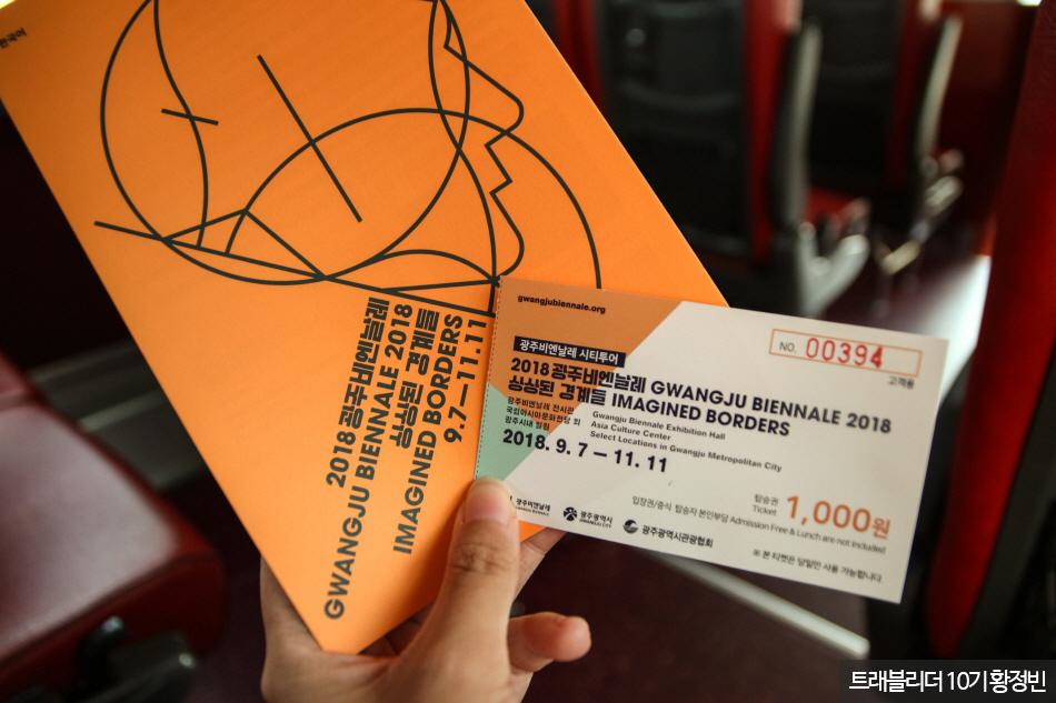 셔틀버스 탑승권