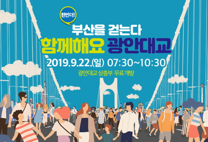 Spezielle Öffnung der Brücke Gwangandaegyo 2019 (광안대교 개방행사 2019)