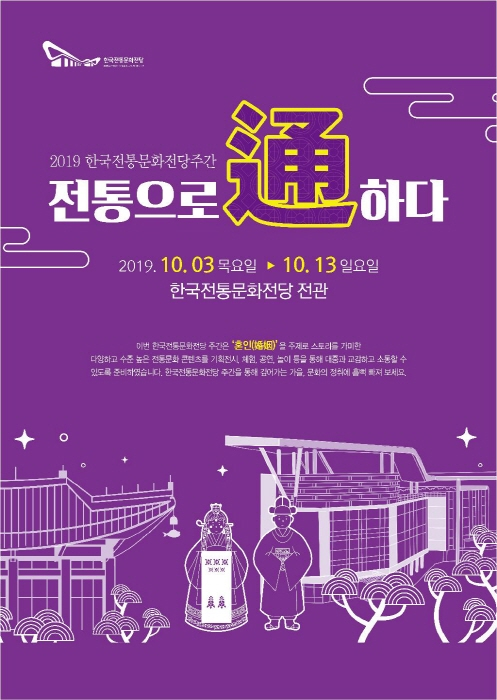 한국전통문화전당 주간 '전통으로 通(통)하다' 2019