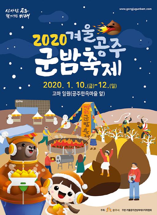 겨울공주 군밤축제 2020