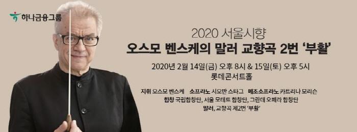 서울시향 오스모 벤스케의 말러 교향곡 2번 '부활' 2020