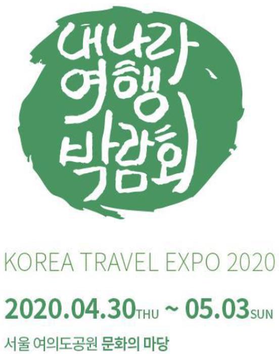 Выставка туристической индустрии Korea Travel EXPO (내나라여행박람회)