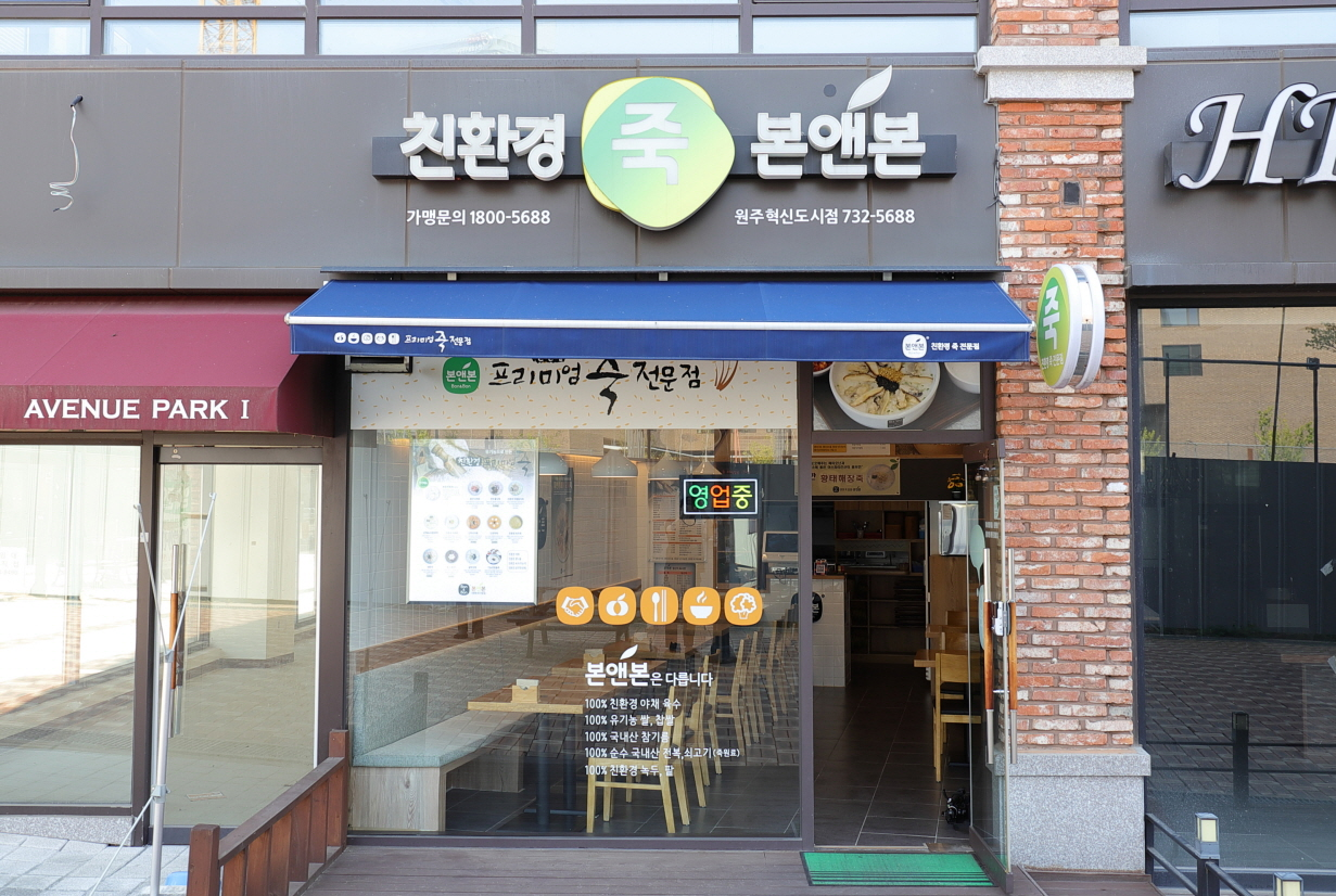 Bon&Bon Juk Wonju Innovation City(본앤본죽 원주혁신도시)
