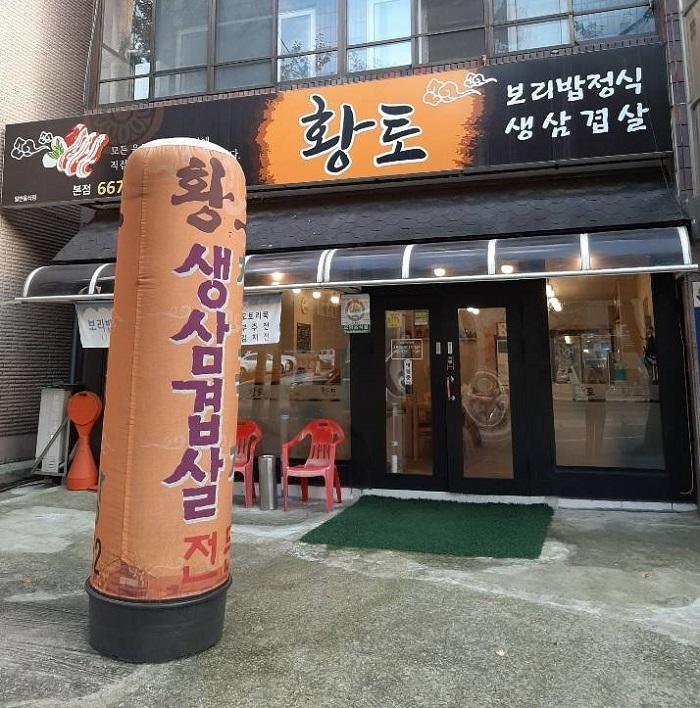 黃土飯店(황토식당)