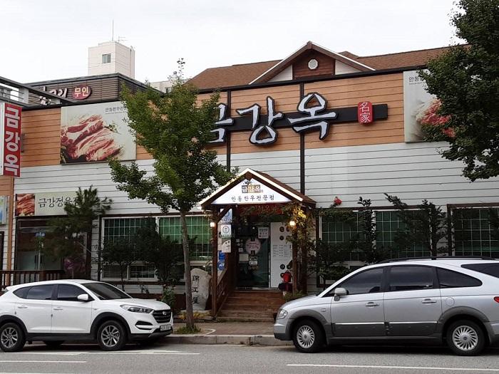 Geumgangok (금강옥)