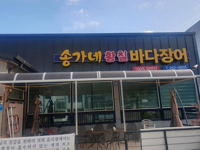 Songgane Hwangchil Badajangeo(송가네황칠바다장어)