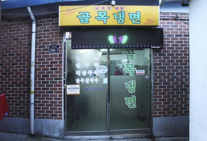 Golmok Naengmyeon(골목냉면)