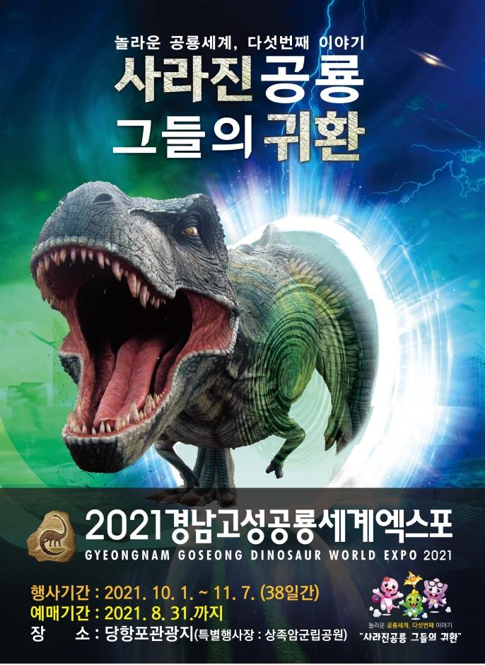 Exposición Mundial de Dinosaurios de Goseong (경남고성 공룡세계엑스포)