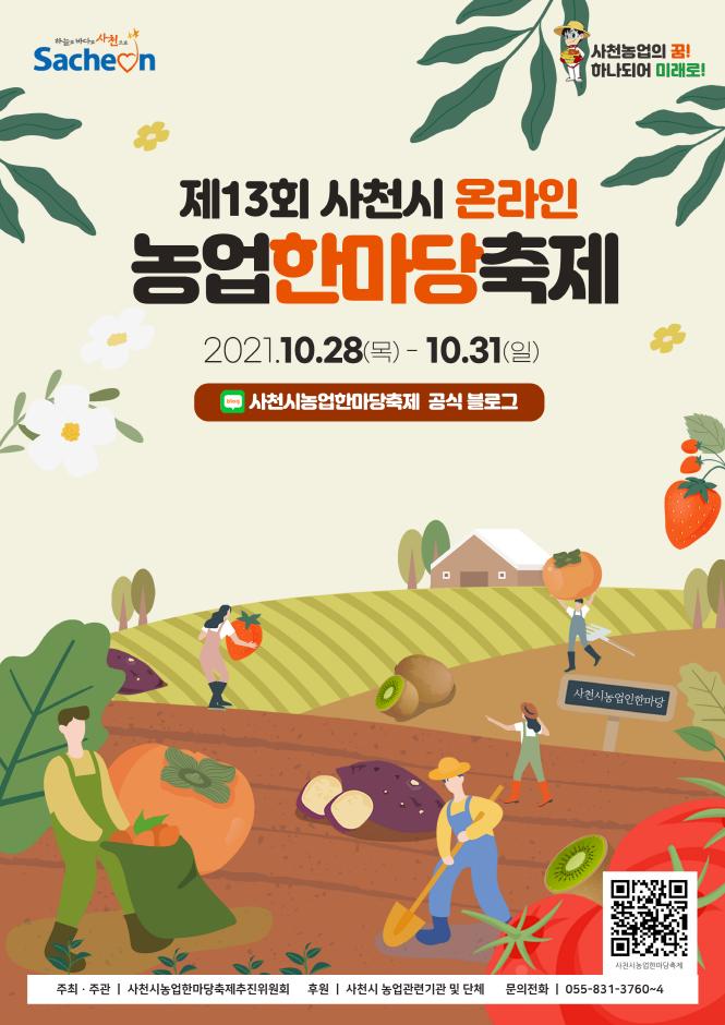 제13회 온라인 사천시농업한마당축제