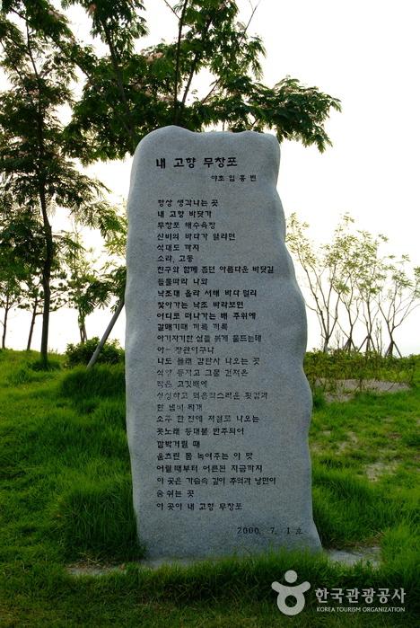 武昌浦神秘の海割れ大海老・コノシロ祭り(무창포 신비의 바닷길 대하·전어 축제)
